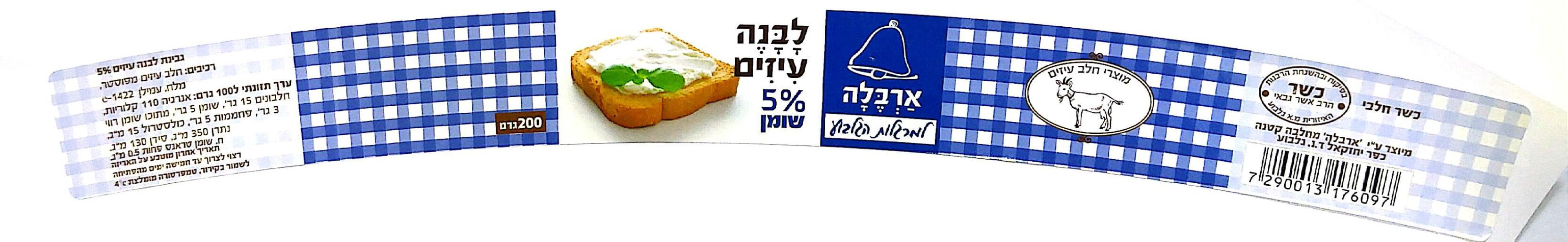 גבינת לבנה עיזים 5 אחוז שומן