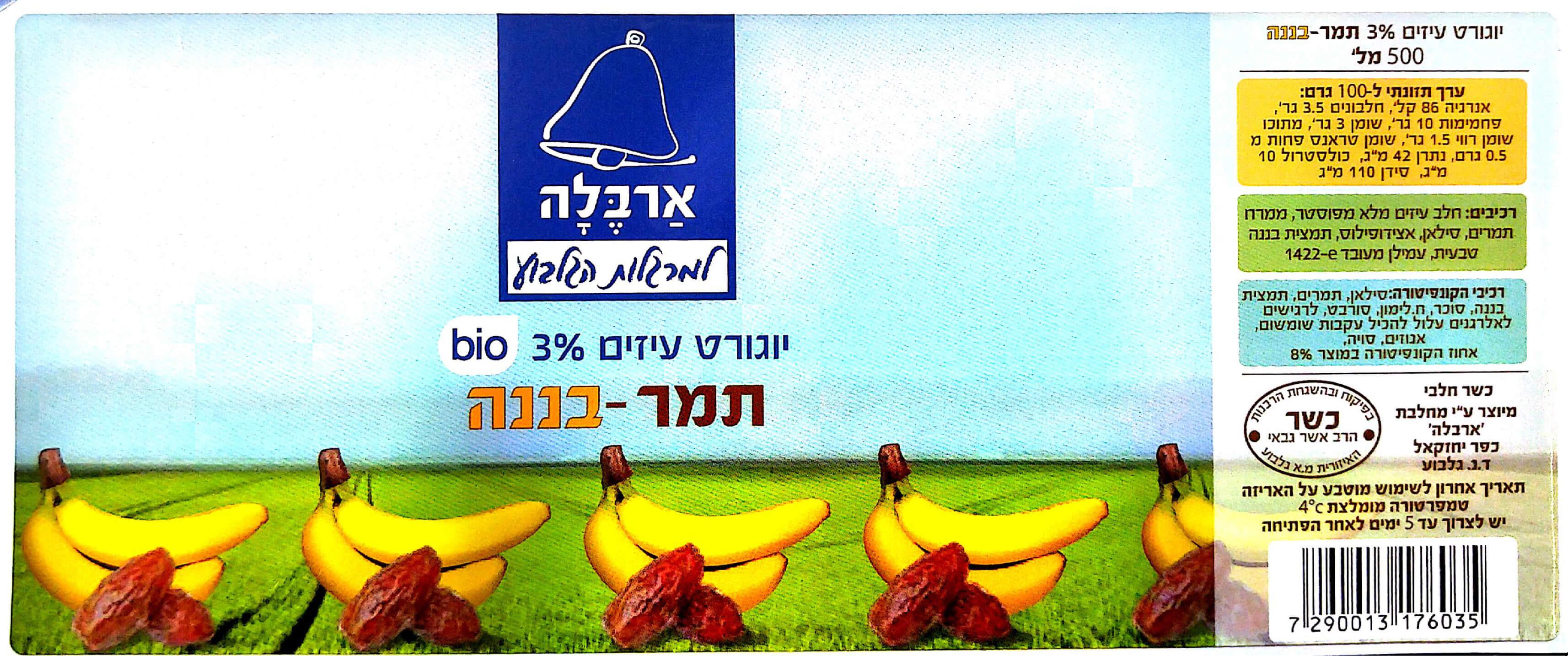 יוגוררט עיזים בטעם תמר בננה 3%